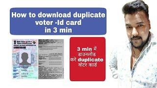 Kaise duplicate voter ID card banaye 3 min.me