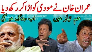 PRIME MINISTER IMRAN KHAN AMAZING REPLY TO PM MODI AND INDIA MEDIA CMNTS ABOUT PAKISTAN,HAQEEQATNEWS