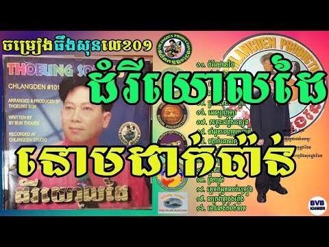 THOEUNG SON Special Song Collection No 01-ចម្រៀងជ្រើសរើសពិសេស ធឹង សុន លេខ ០១
