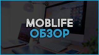Мобильная партнерка MobLife. Обзор, отзывы, выплаты и заработок в Интернете.