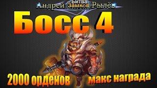 Скачать Битва Замков Босс 4 2000 орденов Тактика 1
