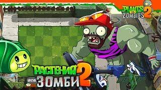 💪 ЭТО САМЫЙ СИЛЬНЫЙ ЗОМБИ? 🙀 Plants vs Zombies 2 (Растения против Зомби 2) Прохождение на русском