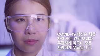 COVID-19 백신 허위 정보 바로잡기(Korean)