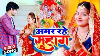 #Teej Parav | अमर रहे सुहाग #Video | तीज व्रत गीत  #Anjali Gaurav #Bhojpuri Teej Vart Geet