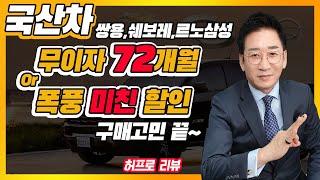 국산차 폭풍 미친할인 실시, 초大박, 무이자 72개월 …
