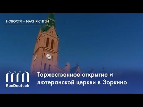 Торжественное открытие и освещение лютеранской церкви в Зоркино