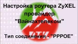 Налаштування роутера ZyXEL, провайдер ''Вайнахтелеком'', вид з'єднання - PPPoE