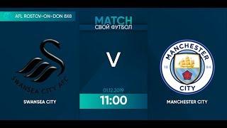 Swansea City 4 1 Manchester City 25 тур Англия