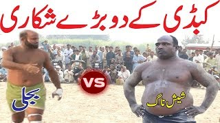 Doctor Waheed Bijli Vs High Power Sheshnag New All Open Kabaddi Match