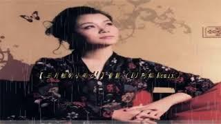 【 三月裡的小雨 dj 】童麗  ( DJ 阿福 Remix )