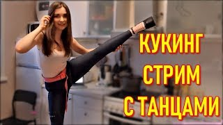 Ahrinyan Первый Раз Кукинг Стрим И Танцы В Лосинах
