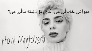 Hani mojtahedi - gulbarin (kurmanci+sorani lyrics)