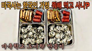 🇺🇸미국사는 한국인 가정 뭐해 먹고 사나/미국학교 도시락 만들기/Lunch Box Ideas/오늘 뭐해 먹을지 고민이신분은 영상 참고하세요/도시락반찬,AGA Stove Cook