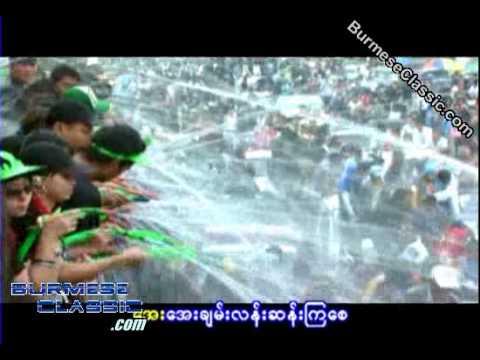 Welcome Burmese Clic Daily Movie