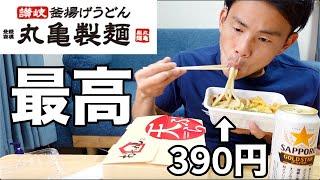丸亀製麺のうどん弁当(390円)と天ぷらで最高の昼飲みをキメる35歳独身男の日常