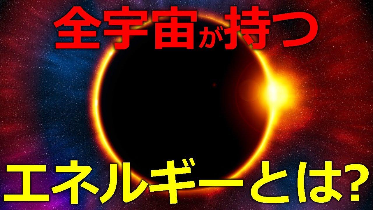 全宇宙のエネルギーを知ることはできるのか?反物質の正体【日本科学情報】【宇宙】