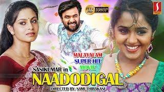 Nadodikal | Malayalam Latest Movie 2017