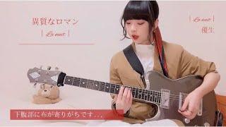 【ギター女子】異質なロマン 本人が弾いてみました(動画反転) l La nuit l official