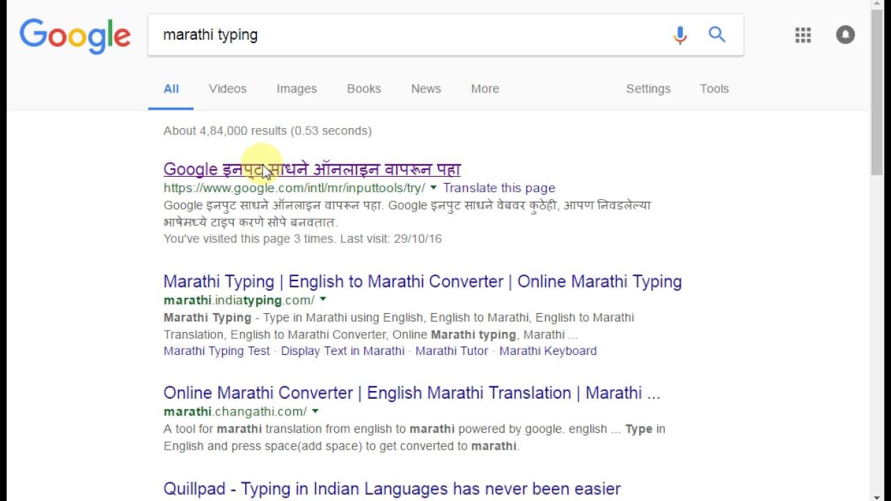 learn marathi typing in 5 minutes marathi tutorial