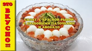 Салат из красной рыбы, крабовых палочек и авокадо./Salad with salmon, crab stick and avocado.