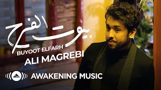 Ali Magrebi - Buyoot Elfarh (Music Video) | علي مغربي - بيوت الفرح