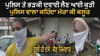 Girl Shouts On Police Officer at Medicine Shop in Punjab