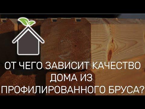 От чего зависит качество домов из профилированного бруса?