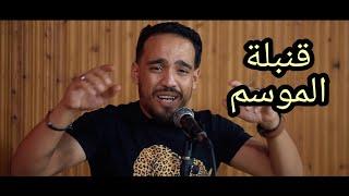 Cheb Hamidou Avec Zakzouki 2019 - Roho Gouloulha روحو قولولها