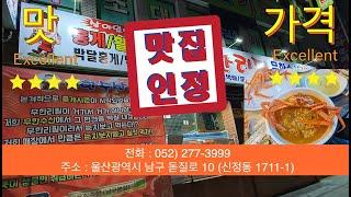 [맛집 헌터]울산 남구 신정…