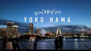 [일본 여행 브이로그] 일본 대표 야경 맛집 요코하마 …