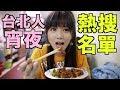 《婕翎FUN開箱》台北人宵夜美食吃什麼,讓我告訴你!熱搜前三名