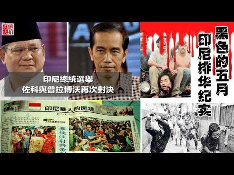 印尼大选 印尼华人惨痛历史 (477期)