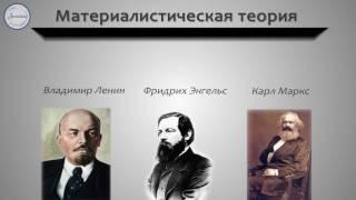 материалистическая теория происхождения государства