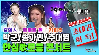 [공연 예고]강철人 박군 / 트로트 퀸 송가인 / 카피…