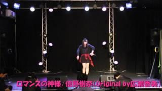 ロマンスの神様/信野樹奈(Original by 広瀬香美) 11月27日ワンダーラ...