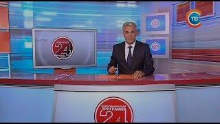 """Новости """"24 часа"""" за 06.00 24.08.2017"""