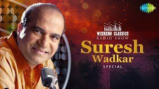 Weekend Classic Radio Show | Suresh Wadkar Special | Raja Lalkari Ashi De | Dayaghana |Na Kalata Ase