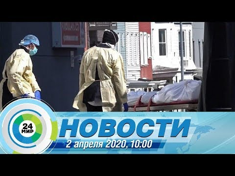 Новости 10:00 от 02.04.2020