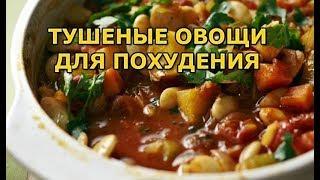 Тушеные овощи, овощное рагу для похудения и витаминов