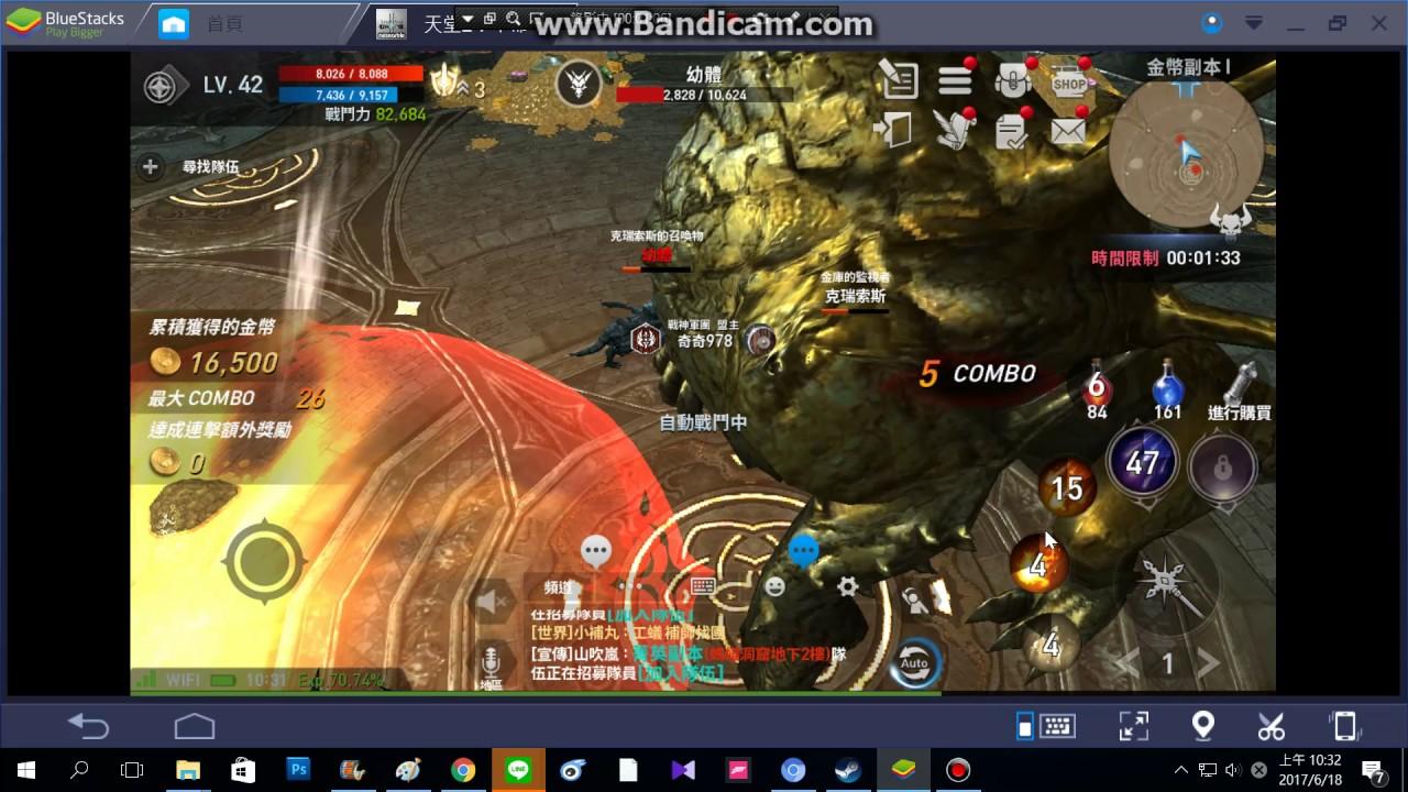 天堂2 革命 模擬器中 的 金龍 變成生鏽龍 好醜 - YouTube