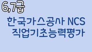 2016 한국가스공사 6·7급 NCS 직업기초능력평가 …