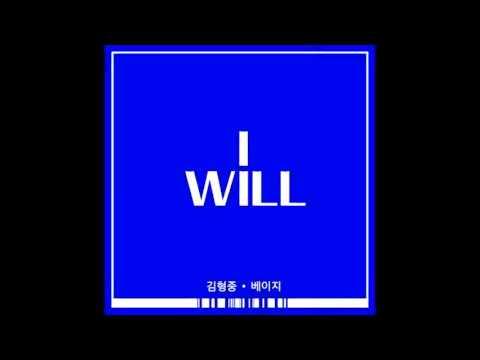 Kim Hyun Joong ft Beige – I Will