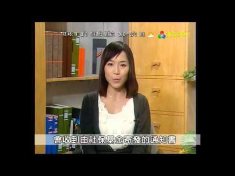 【澳門社會保障基金】中央儲蓄制度2012年撥款 - YouTube