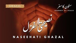 Ghazal   Naseehati Ghazal - نصیحتی غزل   with English Subtitles [CC]