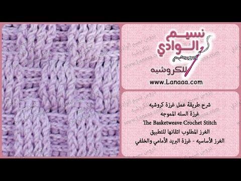 شرح غرزة كروشيه - 1   دروس نسيم الوادي   The Basketweave Crochet Stitch