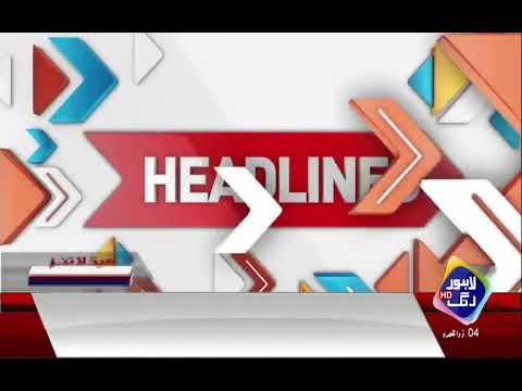 News Headlines | 1:00 PM | 18 July 2018 | Lahore Rang
