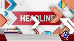 News Headlines   1:00 PM   18 July 2018   Lahore Rang