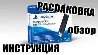 РОЗПАКУВАННЯ, ОГЛЯД ТА ІНСТРУКЦІЯ PlayStation Dualshock 4 Usb Wireless Adaptor