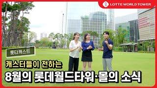 캐스터들이 전하는 8월의 롯데월드타워·몰의 소식!!