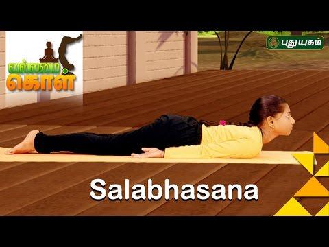 yoga poses salabhasana  vallamaikol  good morning